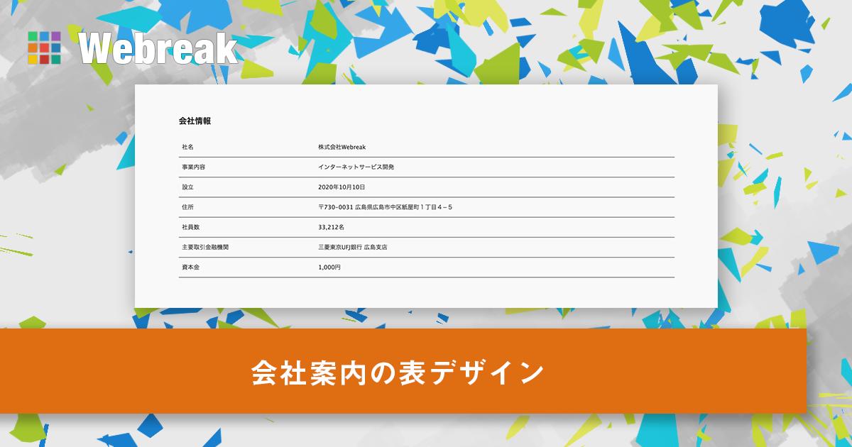 会社案内の表デザイン | company0003 | ホームページ作成「Webreak ...