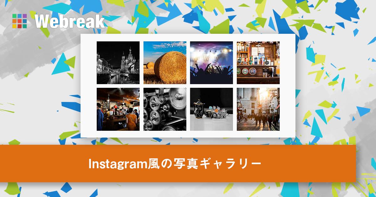 Instagram風の写真ギャラリー | gallery0001 | ホームページ作成 ...