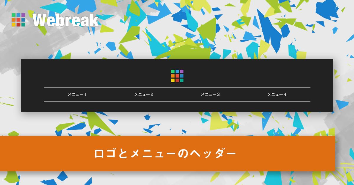 ロゴとメニューのヘッダー | header0002 | ホームページ作成「Webreak ...